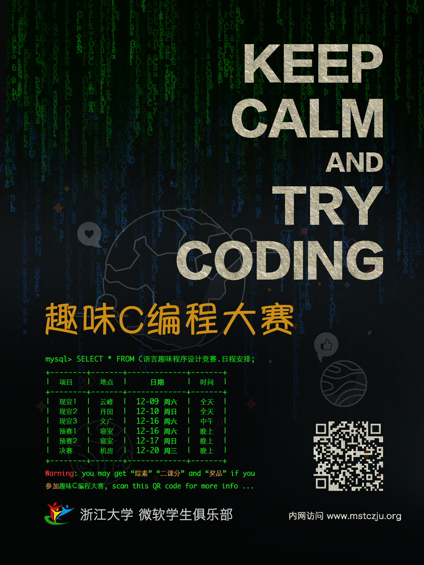 MSC 微软学生俱乐部 趣味C编程大赛 海报 keep calm and try coding